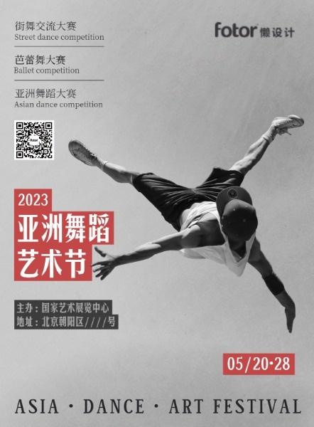 亚洲舞蹈艺术节