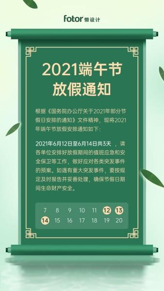 绿色创意合成端午节放假通知手机海报模板