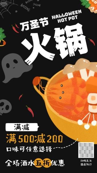 黑色手绘插画风万圣节火锅美食餐饮促销手机海报模板