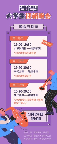 紫色卡通大学生迎新晚会节目单欧美风长图海报模板
