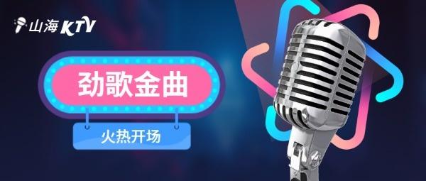 KTV开学欢昌季