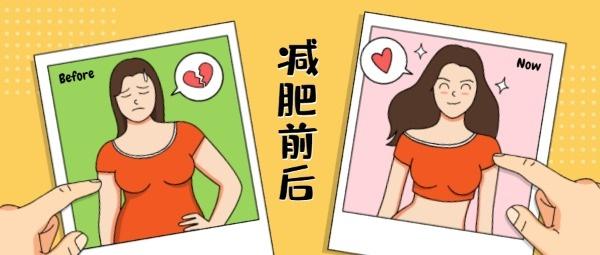 減肥前后對比