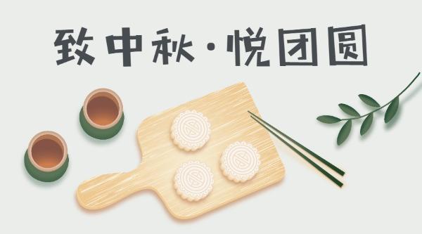 中秋快乐月饼茶
