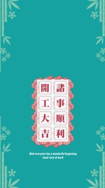 新年春节上班开工收心指南中式复古