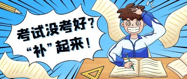 考试冲刺学习男孩暴躁蓝色漫画风插画