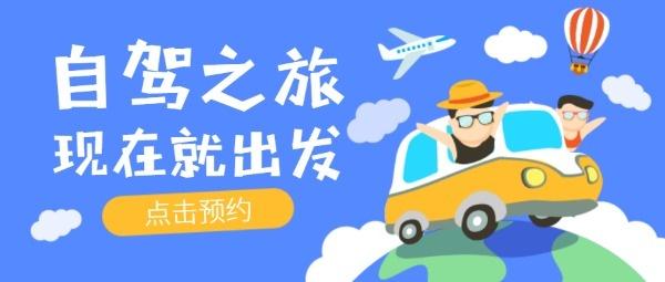 自驾旅游旅行插画公众号封面大图