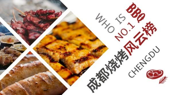 烧烤食物美食排行榜