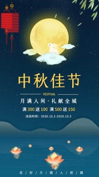 中秋节营销手绘插画