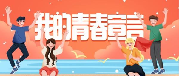 五四青年节青春宣传手绘插画公众号封面大图模板