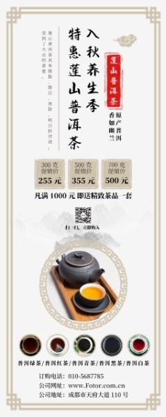 茶叶促销宣传