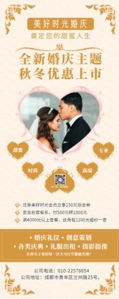 婚庆婚纱摄影创意策划