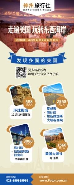 國際旅行社宣傳廣告