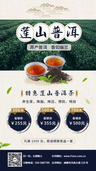 普洱茶零售广告宣传