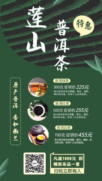 普洱茶海报推广