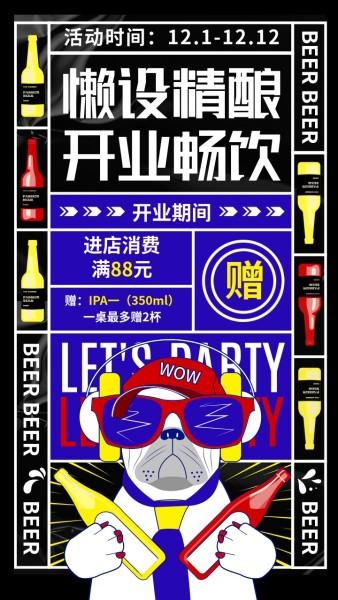 黑色时尚酒吧开业促销活动手机海报模板