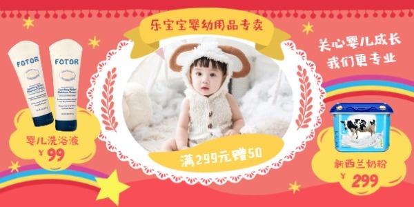 宝宝婴幼用品专卖