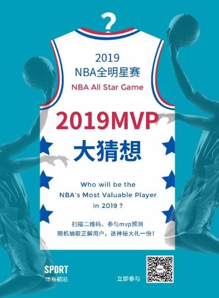 NBA全明星赛MVP