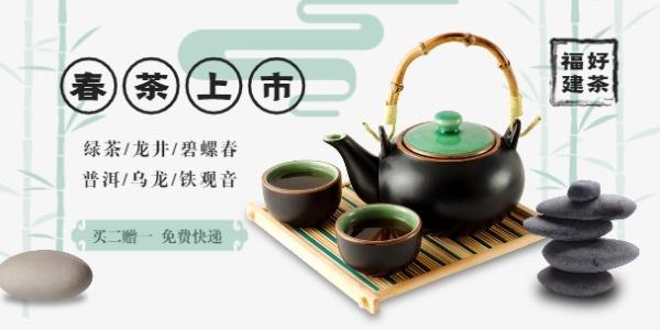 中国传统名茶