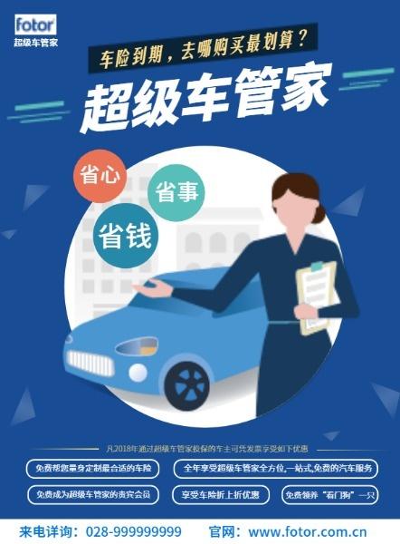 汽车保险车险