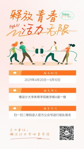释放青春活力无限校园拔河比赛手机海报模板