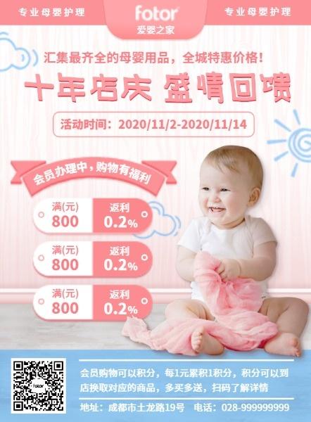 母婴用品店庆促销