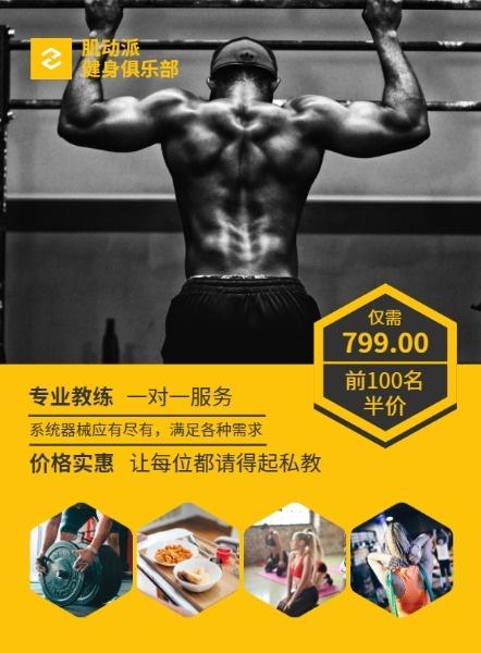 健身房学员招募大促活动