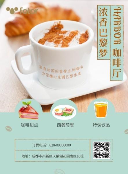 咖啡厅咖啡馆宣传广告