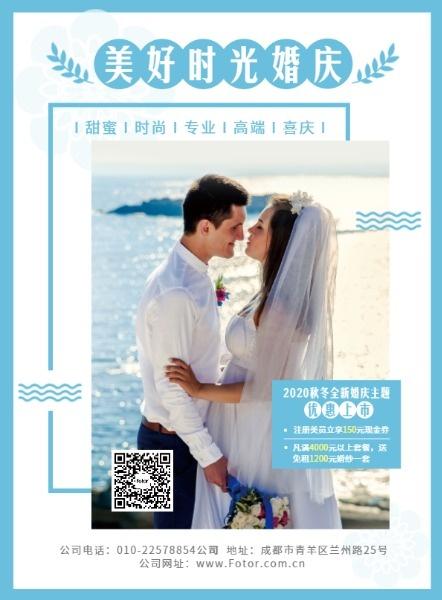 婚慶婚紗攝影廣告