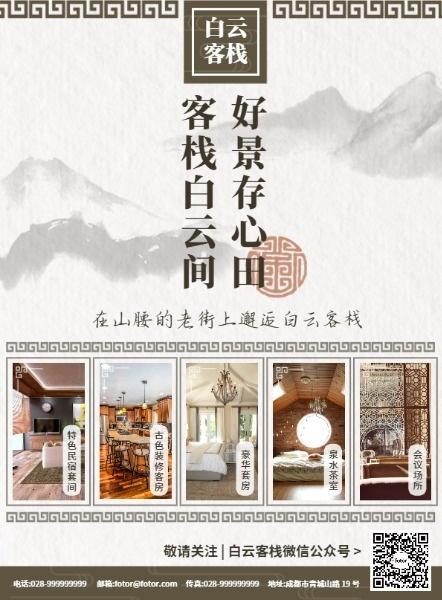 旅店民宿客棧廣告