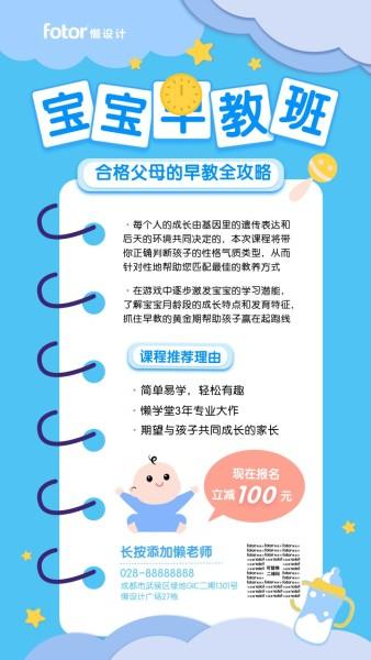 蓝色插画幼儿早教班招生手机海报模板