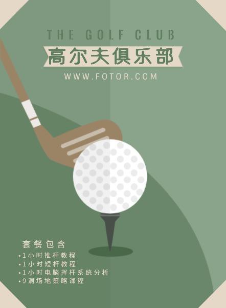 高尔夫俱乐部宣传