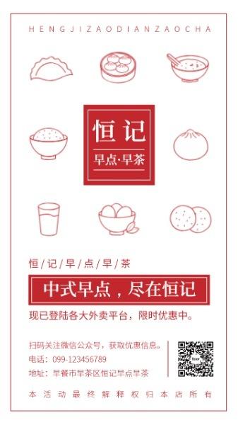 中式早点早茶