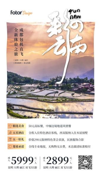 五一劳动节云南旅游宣传手机海报模板