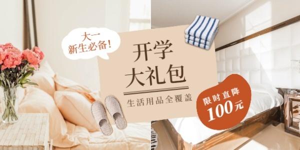 新生开学大礼包淘宝banner