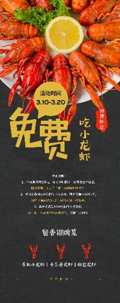 小龙虾美食餐饮