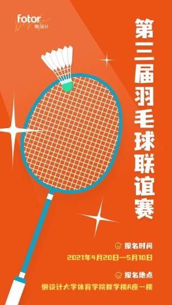 橙色插画羽毛球联谊赛手机海报模板