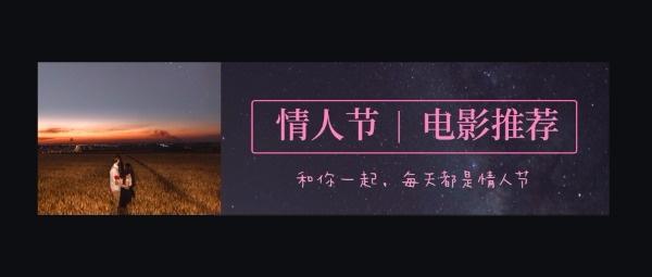 情人节观影电影推荐