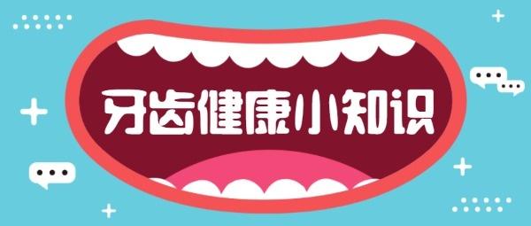 牙齿健康小知识