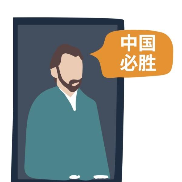 名人梵高疫情抗疫中國加油插畫