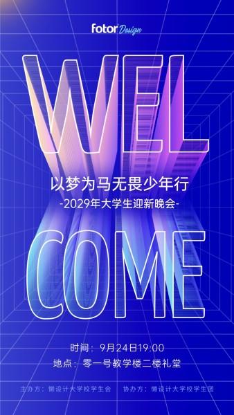 紫色字体特效校园迎新晚会手机海报模板