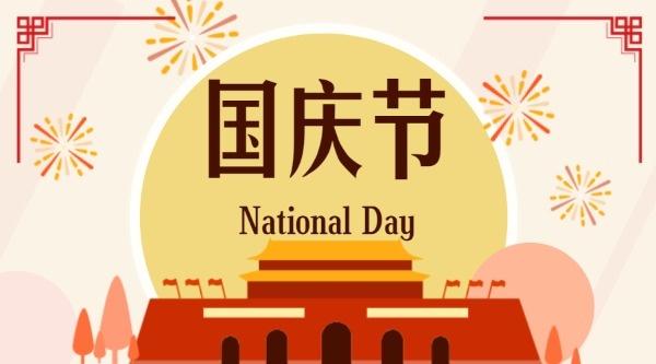 国庆节天安门