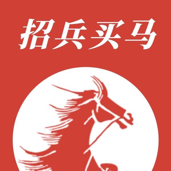 中国风招兵买马招聘