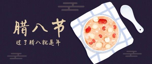 手绘传统节日腊八节