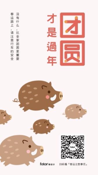 卡通猪年春运团圆