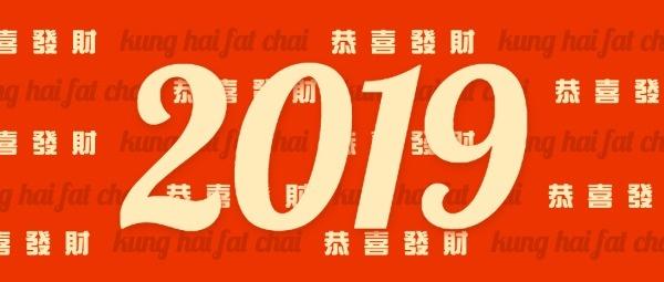 2019春节恭喜发财