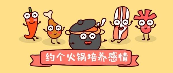 冬天吃火锅