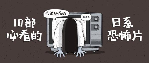 日系恐怖片推荐