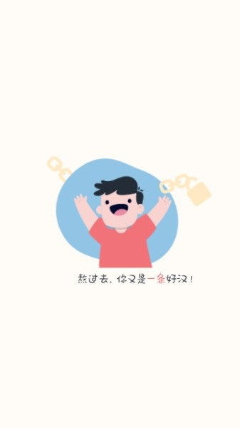 蓝色插画励志