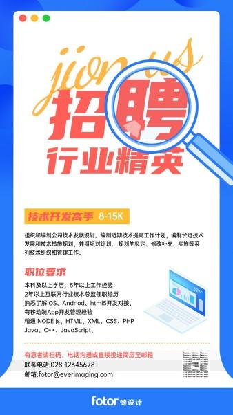 蓝色手绘互联网企业招聘程序员开发手机海报模板