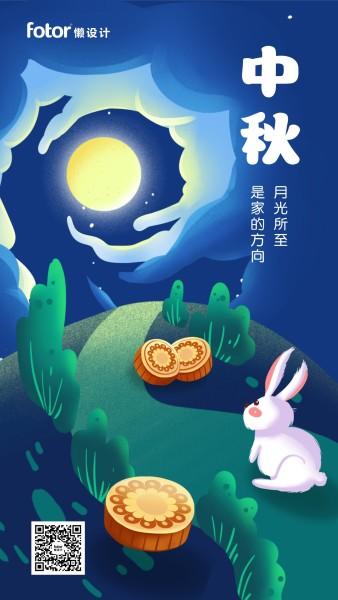中秋节深蓝色夜空月亮可爱兔子月饼插画手机海报模板